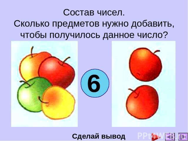 Состав чисел. Сколько предметов нужно добавить, чтобы получилось данное число? Сделай вывод 6