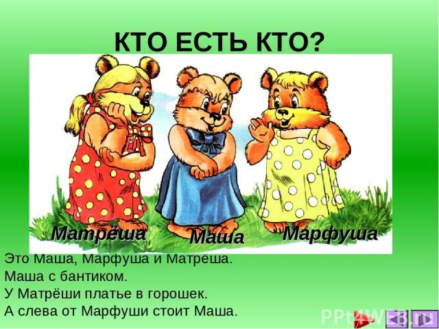 КТО ЕСТЬ КТО? Это Маша, Марфуша и Матрёша. Маша с бантиком. У Матрёши платье в горошек. А слева от Марфуши стоит Маша. Маша Марфуша Матрёша