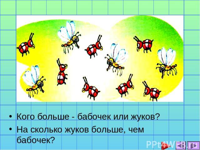 Кого больше - бабочек или жуков? На сколько жуков больше, чем бабочек?