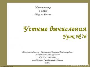 Математика 2 класс Школа России Устные вычисления Урок № 76 Автор-составитель :