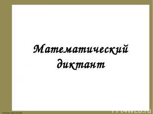 Математический диктант © Фокина Лидия Петровна