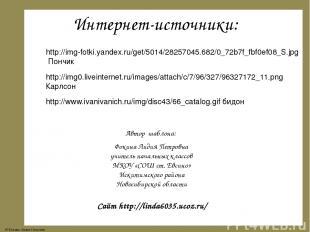 Интернет-источники: http://img-fotki.yandex.ru/get/5014/28257045.682/0_72b7f_fbf