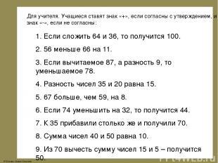 1. Если сложить 64 и 36, то получится 100. 2. 56 меньше 66 на 11. 3. Если вычита