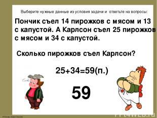 Выберите нужные данные из условия задачи и ответьте на вопросы: Пончик съел 14 п
