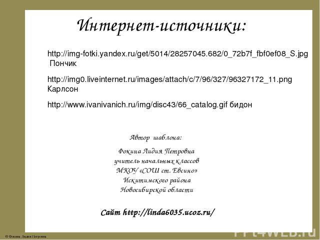 Интернет-источники: http://img-fotki.yandex.ru/get/5014/28257045.682/0_72b7f_fbf0ef08_S.jpg Пончик http://img0.liveinternet.ru/images/attach/c/7/96/327/96327172_11.png Карлсон http://www.ivanivanich.ru/img/disc43/66_catalog.gif бидон Автор шаблона: …