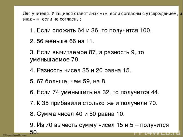 1. Если сложить 64 и 36, то получится 100. 2. 56 меньше 66 на 11. 3. Если вычитаемое 87, а разность 9, то уменьшаемое 78. 4. Разность чисел 35 и 20 равна 15. 5. 67 больше, чем 59, на 8. 6. Если 74 уменьшить на 32, то получится 44. 7. К 35 прибавили …