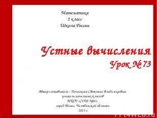 Математика 2 класс Школа России Устные вычисления Урок № 73 Автор-составитель :