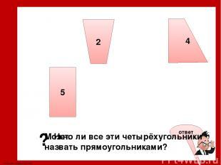 2 4 5 Какой четырёхугольник называется прямоугольником? © Фокина Лидия Петровна