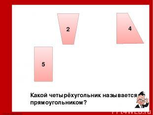 Интернет-источники: http://mir-krup.ru/files/Image/p/main/32d458f0ef908d03f9e351