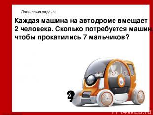 4 ? Логическая задача: Каждая машина на автодроме вмещает 2 человека. Сколько по