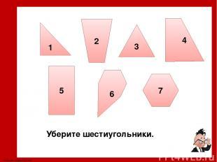 1 2 3 4 5 ? ответ Какие фигуры остались? Треугольники и четырёхугольники. © Фоки