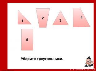 2 4 5 ? ответ Какие фигуры остались? Четырёхугольники. © Фокина Лидия Петровна