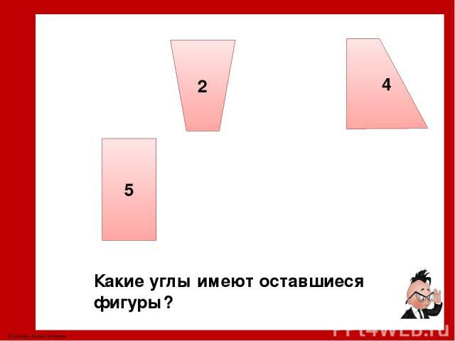 ответ 2 4 5 ? Можно ли все эти четырёхугольники назвать прямоугольниками? Нет. © Фокина Лидия Петровна