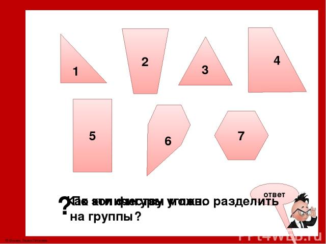 1 2 3 4 5 6 7 Уберите шестиугольники. © Фокина Лидия Петровна