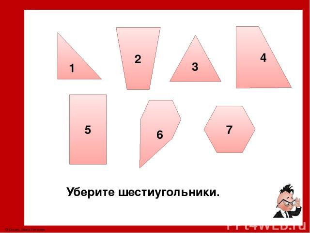 1 2 3 4 5 ? ответ Какие фигуры остались? Треугольники и четырёхугольники. © Фокина Лидия Петровна