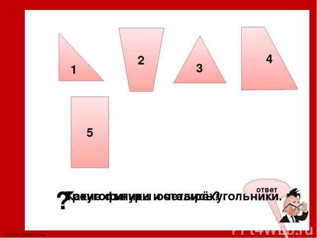 1 2 3 4 5 Уберите треугольники. © Фокина Лидия Петровна