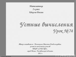 Математика 2 класс Школа России Устные вычисления Урок № 74 Автор-составитель :