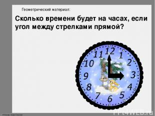 Геометрический материал: Сколько времени будет на часах, если угол между стрелка
