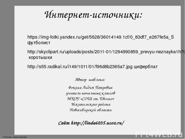 Интернет-источники: https://img-fotki.yandex.ru/get/5628/36014149.1cf/0_83df7_e267fe5a_S футболист http://skyclipart.ru/uploads/posts/2011-01/1294990859_prevyu-neznayka1h700.jpg коротышки http://s55.radikal.ru/i149/1011/01/f96d8b2365a7.jpg циферблат…