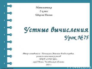 Математика 2 класс Школа России Устные вычисления Урок № 75 Автор-составитель :