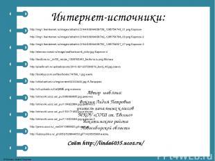 Интернет-источники: http://img1.liveinternet.ru/images/attach/c/2//64/639/646397