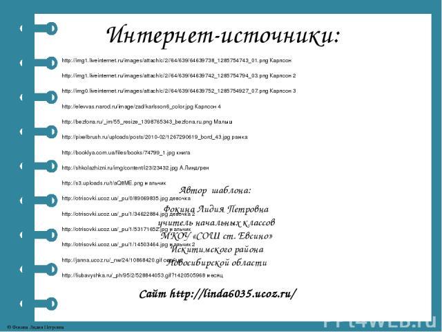 Интернет-источники: http://img1.liveinternet.ru/images/attach/c/2//64/639/64639738_1285754743_01.png Карлсон http://img1.liveinternet.ru/images/attach/c/2//64/639/64639742_1285754794_03.png Карлсон 2 http://img0.liveinternet.ru/images/attach/c/2//64…