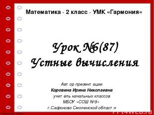 Урок №6(87) Устные вычисления Автор презентации Коровина Ирина Николаевна учител