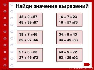 Найди значения выражений 48 + 9 = 57 48 + 39 = 87 39 + 7 = 46 39 + 27 = 66 27 +