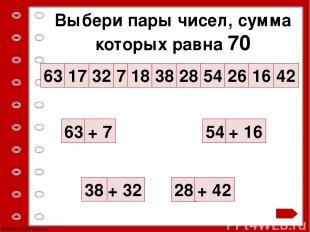 Выбери пары чисел, сумма которых равна 70 63 17 32 7 18 38 28 54 26 16 42 63 + 3