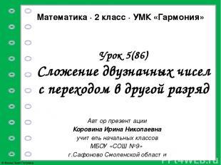 Урок 5(86) Сложение двузначных чисел с переходом в другой разряд Автор презентац