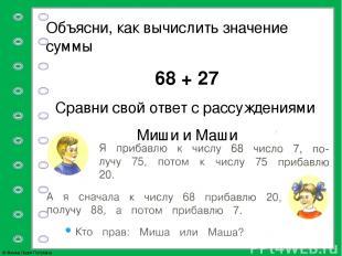 Объясни, как вычислить значение суммы 68 + 27 Сравни свой ответ с рассуждениями