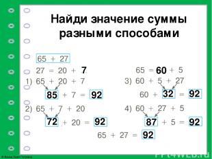 Найди значение суммы разными способами 7 85 92 72 92 60 32 92 87 92 92 © Фокина