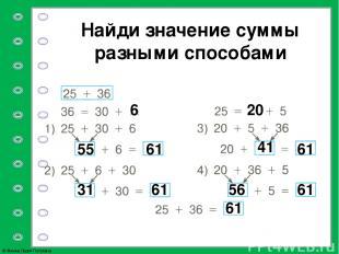 Найди значение суммы разными способами 6 55 61 31 61 20 41 61 56 61 61 © Фокина