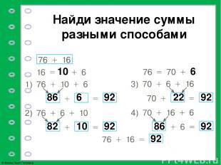 Найди значение суммы разными способами 10 86 6 92 82 10 92 6 22 92 86 92 92 © Фо
