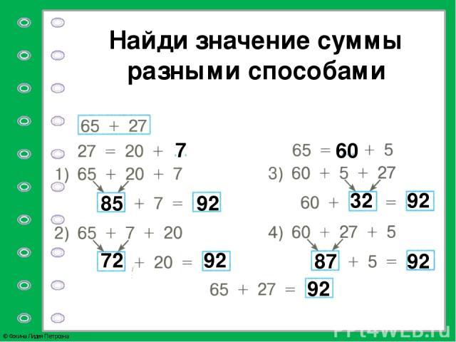 Найди значение суммы разными способами 7 85 92 72 92 60 32 92 87 92 92 © Фокина Лидия Петровна ТПО-2 №27 с.11