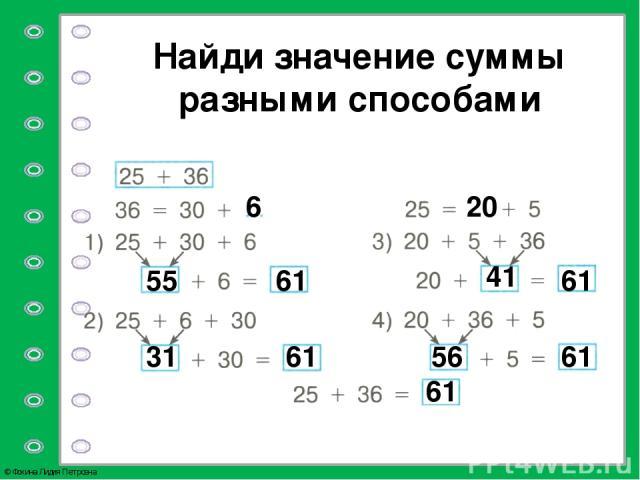 Найди значение суммы разными способами 6 55 61 31 61 20 41 61 56 61 61 © Фокина Лидия Петровна ТПО-2 №27 с.11