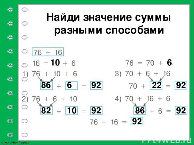 Найди значение суммы разными способами 10 86 6 92 82 10 92 6 22 92 86 92 92 © Фокина Лидия Петровна ТПО-2 №27 с.11