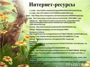 Интернет-ресурсы 1 слайд – http://babiki.ru/uploads/images/00/55/59/2012/05/12/e