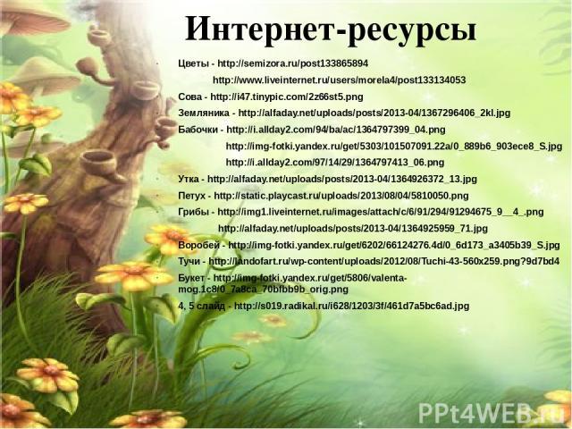 Интернет-ресурсы Цветы - http://semizora.ru/post133865894 http://www.liveinternet.ru/users/morela4/post133134053 Сова - http://i47.tinypic.com/2z66st5.png Земляника - http://alfaday.net/uploads/posts/2013-04/1367296406_2kl.jpg Бабочки - http://i.all…