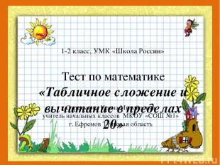1-2 класс, УМК «Школа России» Тест по математике «Табличное сложение и вычитание