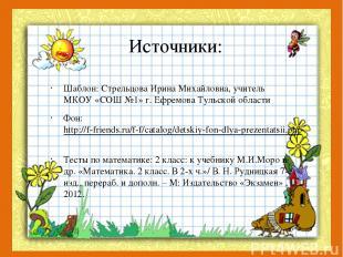 Источники: Шаблон: Стрельцова Ирина Михайловна, учитель МКОУ «СОШ №1» г. Ефремов