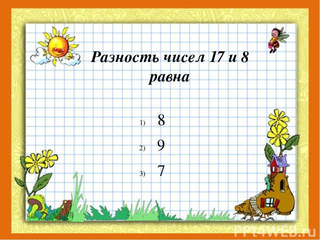 Разность чисел 17 и 8 равна 8 9 7