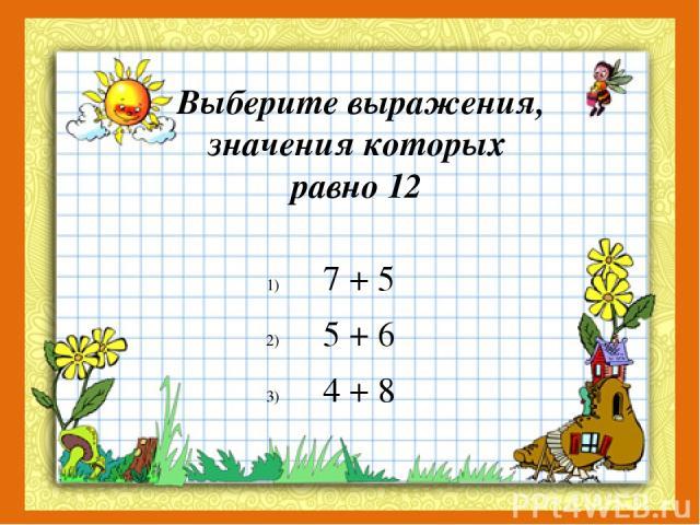 Выберите выражения, значения которых равно 12 7 + 5 5 + 6 4 + 8