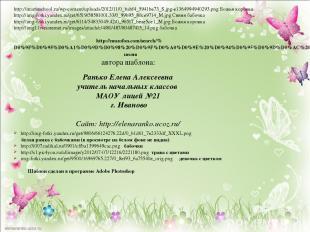 http://mamaschool.ru/wp-content/uploads/2012/11/0_babf4_5941be73_S.jpg-e13649949