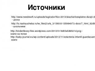 Источники http://www.need4soft.ru/uploads/taginator/Nov-2013/skachat-besplatno-d