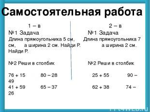 Самостоятельная работа 1 – в 2 – в №1 Задача №1 Задача Длина прямоугольника 5 см