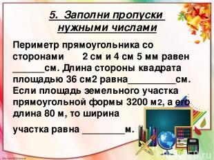 5. Заполни пропуски нужными числами Периметр прямоугольника со сторонами 2 см и