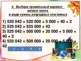 4. Выбери правильный вариант записи числа в виде суммы разрядных слагаемых 1) 52