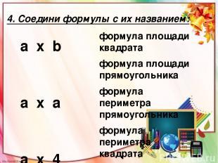 4. Соедини формулы с их названием: а х b а х a а х 4 (а + b) х 2 формула площади