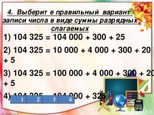 4. Выберите правильный вариант записи числа в виде суммы разрядных слагаемых 1)